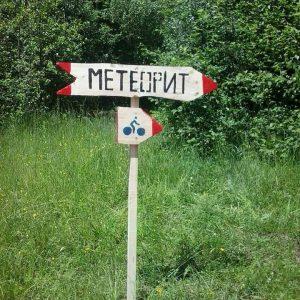 метеорит1